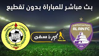 مشاهدة مباراة العين واتحاد كلباء بث مباشر بتاريخ 26-12-2020 دورى الخليج العربى الاماراتى