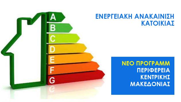 """""""Ενεργειακή Αναβάθμιση Κατοικιών"""": Νέο πρόγραμμα επιδότησης από την Περιφέρεια Κεντρικής Μακεδονίας"""