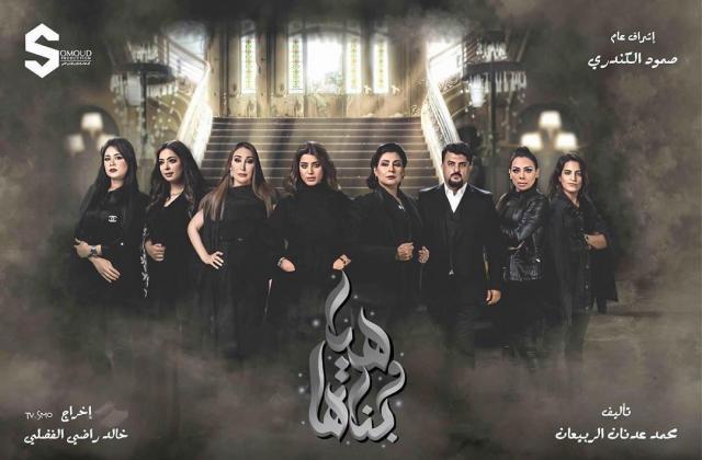 """مسلسل """" هيا و بناتها """" الحلقة 1 لـ رمضان 2020 بـ جودة عالية و بدون اعلانات"""