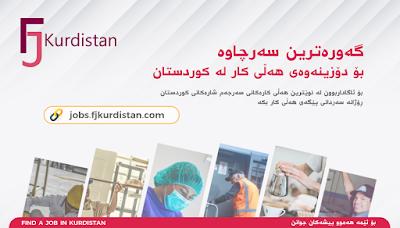 هەڵی کار لە کوردستان  Find a job in kurdistan
