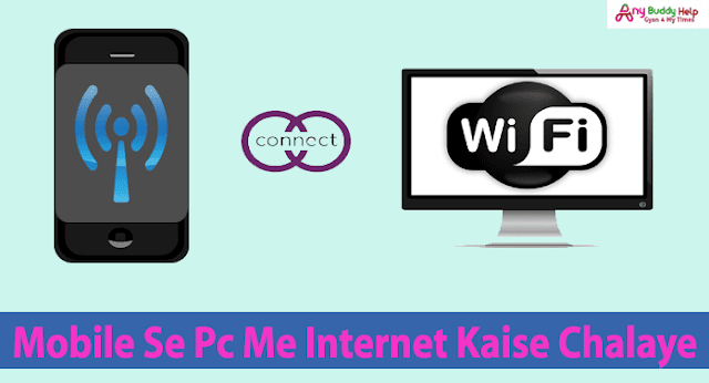 Mobile Se Computer Me Internet Kaise Chalaye by anybuddyhelp