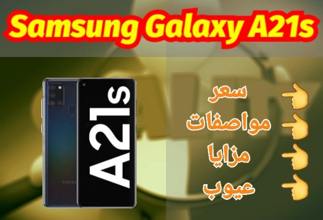 مراجعة كاملة لـ هاتف سامسونج Galaxy A21s مميزات وعيوب