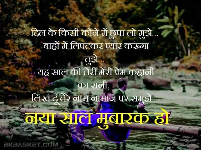 New Year Romantic Love Shayari for Lovers