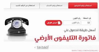 طريقة الاستعلام عن فاتورة التليفون الأرضي الجديد 2019