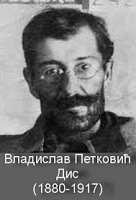 Владислав Петковић Дис – ТРЕЋА ПЕСМА