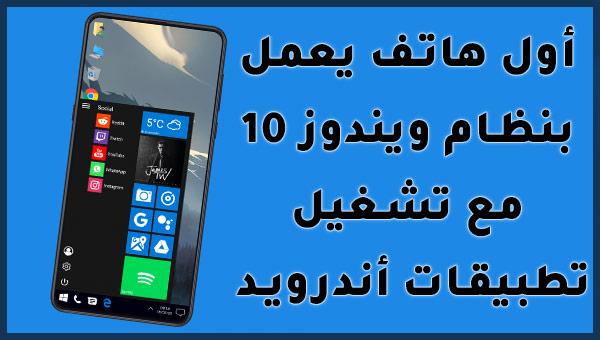 أول هاتف يعمل بنظام Windows 10 و أيضا قادر على تشغيل تطبيقات Android