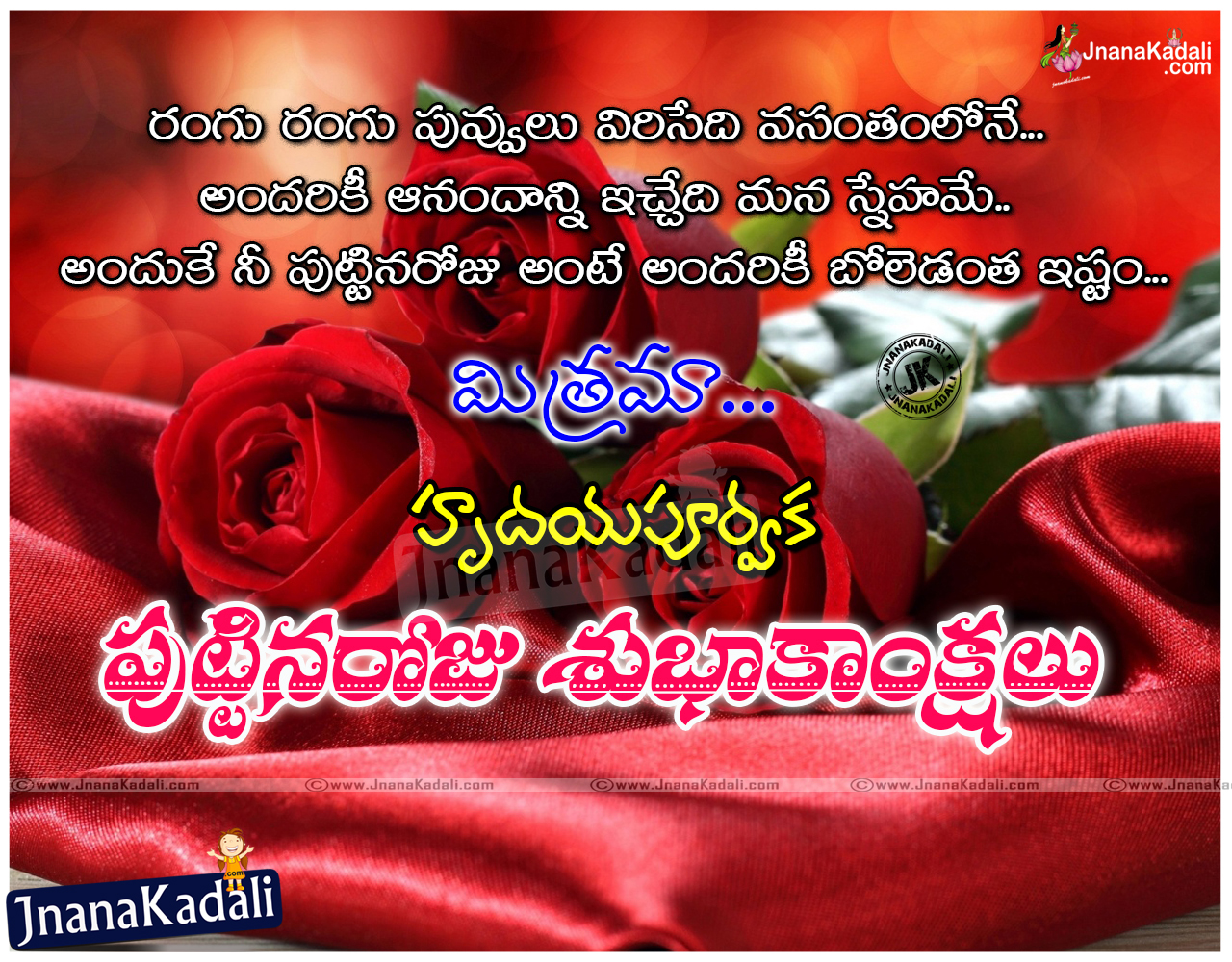 Awesome Nice Birthday Wishes Greetings Wallpapers Quotes In Telugu Jnana Personalised Birthday Cards Veneteletsinfo