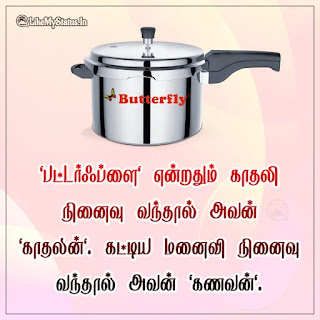 Husband funny joke tamil