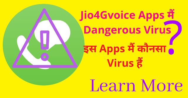 Jio4Gvoice App Mai Dangerous Virus
