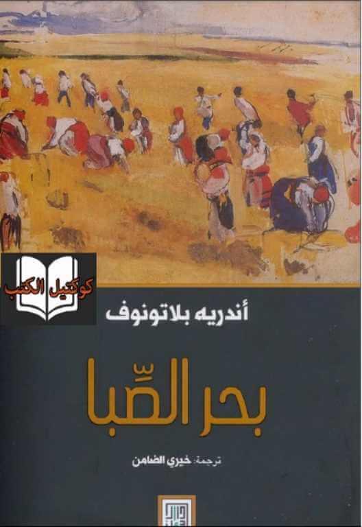 قراءة رواية بحر الصبا لـ أندريه بلاتونوف pdf - كوكتيل الكتب