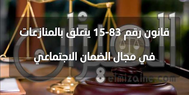 قانون رقم 83-15 يتعلق بالمنازعات في مجال الضمان الاجتماعي PDF
