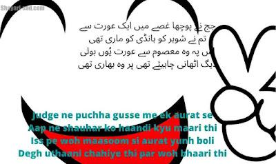 Funny poetry in urdu for students