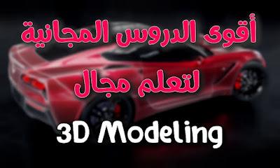 دورات مجانية لتعلم مجال 3D Modeling
