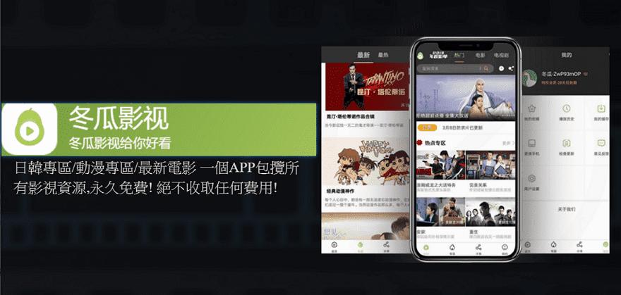 冬瓜影視 App 免費電影、戲劇、綜藝、動漫