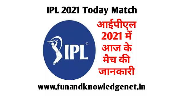 टुडे आईपीएल मैच 2021