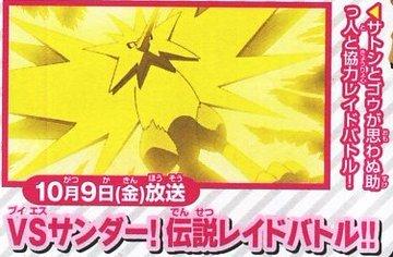 Zapdos Pokémon Jornadas