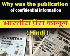 गोपनीय सूचनाओं के प्रकाशन पर प्रतिबंध क्यों लगाया गया था