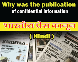 publication of confidential information banned
