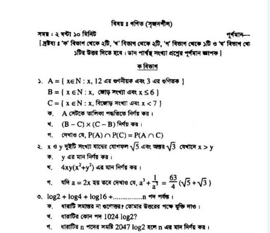 SSC Math Suggestion 2020 with Question Paper