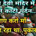 मैहर:  शारदा देवी मंदिर में  भक्त ने काटी गर्दन....  न्याय करो मां...  की कर रहा था.. पुकार
