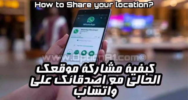 طريقة عمل شير لوكيشن على الواتس او كيفية استخدام خاصية مشاركة الموقع المباشر على واتس اب