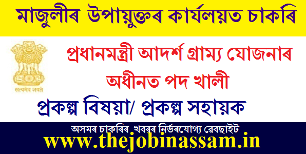 DC Office Majuli Recruitment 2019