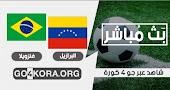 مشاهدة مباراة البرازيل وفنزويلا بث مباشر اليوم 1-11-2020 في تصفيات كأس العالم