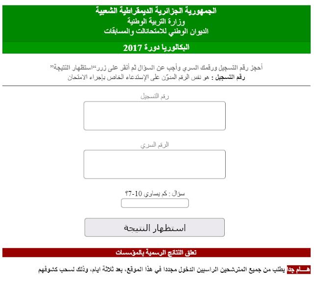 Résultat du bac 2020 Algérie 2
