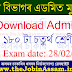 Sericulture, Assam Admit Card 2021: Download Admit for 180 Grade-IV Posts