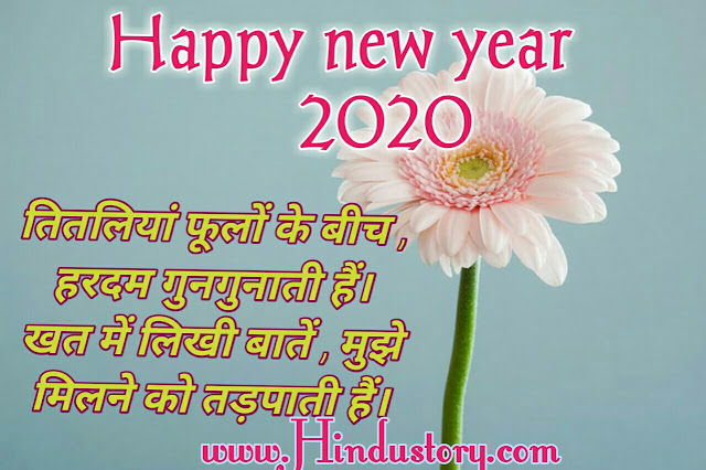 Happy new year shayari 2020