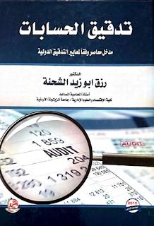 كتاب علم تدقيق الحسابات pdf