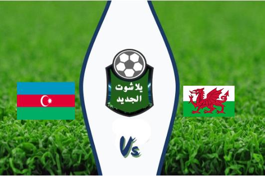 نتيجة مباراة ويلز وأذربيجان بتاريخ 06-09-2019 التصفيات المؤهلة ليورو 2020