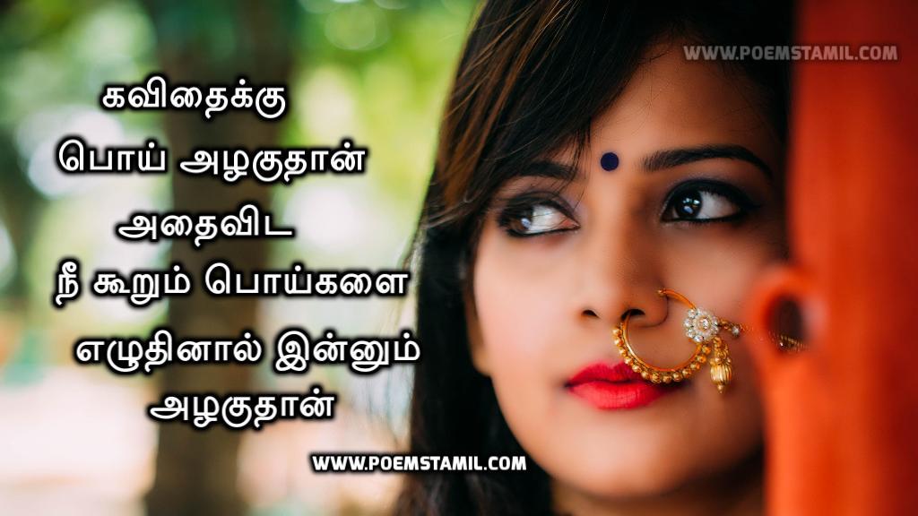 Tamil kadhal kavithai cute love kavithai images poems tamil tamil kavithai pasam kadhal kavithai images 2018 altavistaventures Choice Image