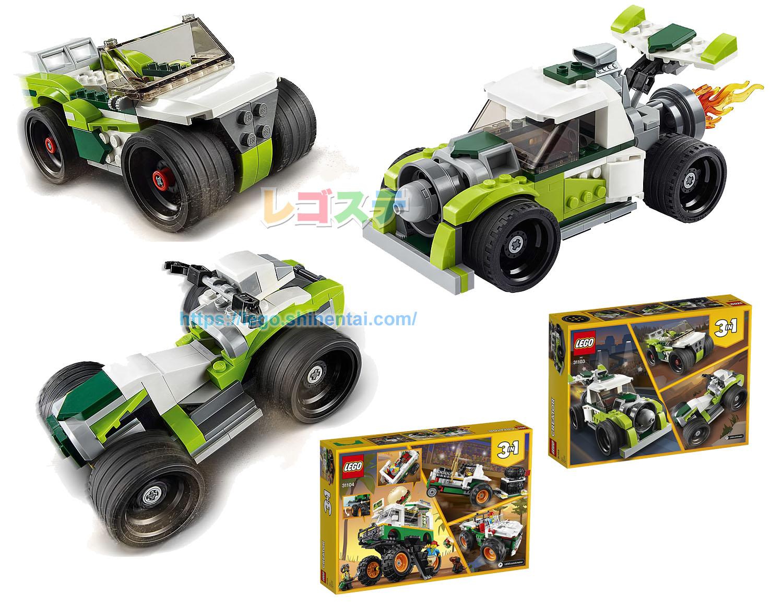 31103 ロケットレース・トラック