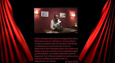 Ν. Λυγερός: Η αξία του θεάτρου. Θέατρο, σκηνοθεσία και ανθρώπινες σχέσεις (Βίντεο)