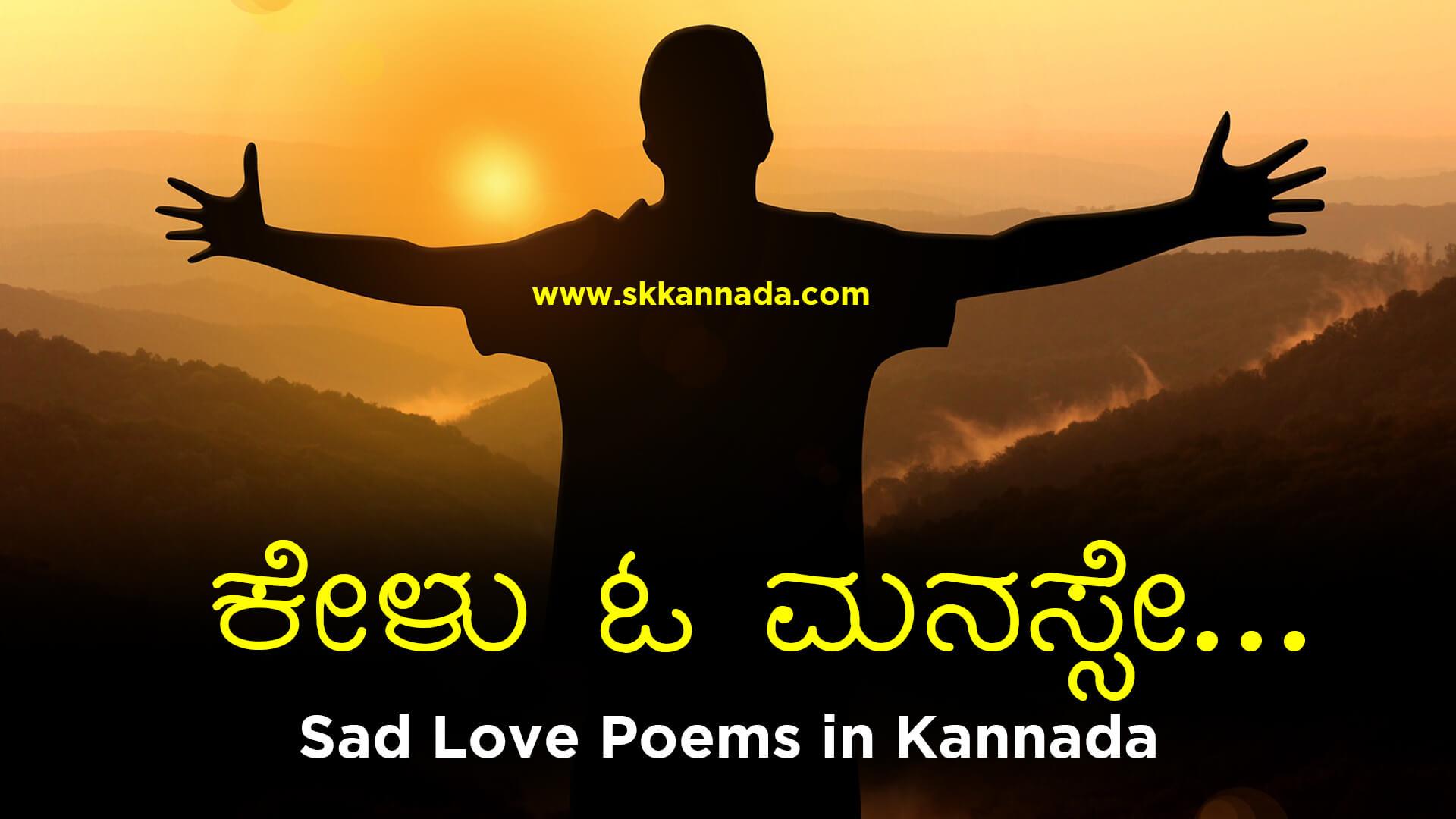 ಕೇಳು ಓ ಮನಸ್ಸೇ...  Kannada Sad Kavana - Kelu o Manase Poetry in Kannada