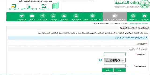 """""""Traffic Violations"""" معرفة المخالفات المرورية برقم اللوحة في السعودية """"استعلم"""" برقم الهوية عبر موقع أبشر المرور للمخالفات"""