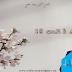 المستوى 2 الدرس 19 : تحويل الفعل الكوري الى اسم | تعلم اللغة الكورية .