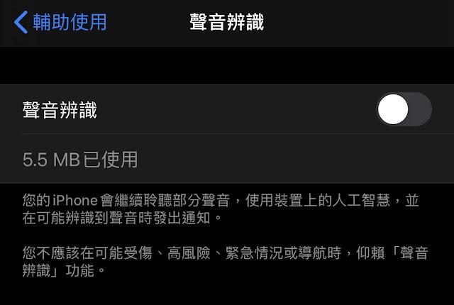 iOS 14 可以通知用戶有火警和門鈴之類的聲音