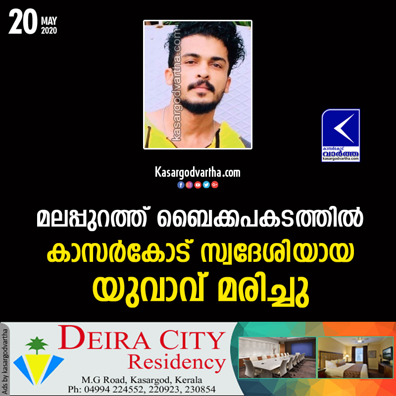 Malappuram, Kasaragod, Kerala, News, Natives, Death, Accident, Kasaragod native died in accident at Malappuram