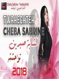 Cheba Sabrine 2018 Twahechteh
