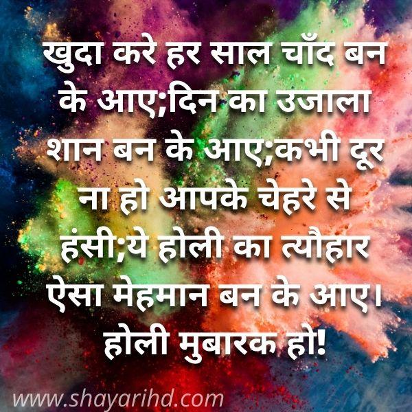 Enjoy 2021 Holi Shayari