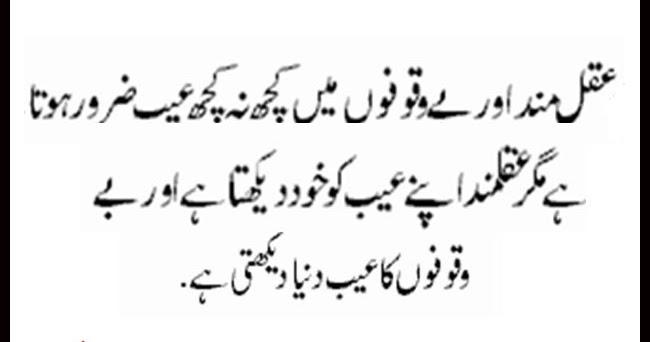 AQWAL-E-ZAREEN: Sheikh Sa'di Saadi R.a