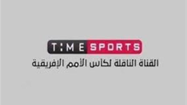 أظبط الان تردد قناة Time Sports الناقلة لكأس الأمم الافريقية 2019 مجاناً علي النايل سات