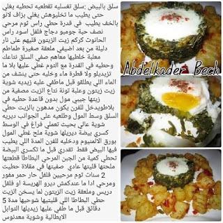 oum walid wasafat ramadan 2021 وصفات ام وليد الرمضانية 142