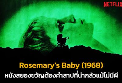 Rosemary's Baby (1968) : หนังสยองขวัญต้องคำสาปของโรมัน โปลันสกี้
