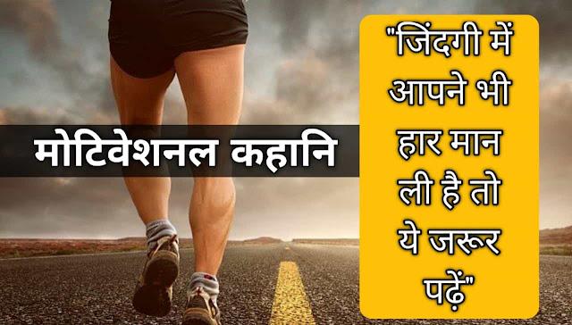 ऊपरवाला आपके साथ है -Positive Motivational story #motivational_story_hindi