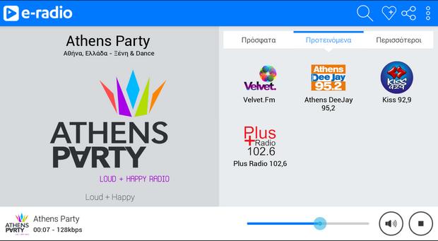 E-Radio - Το αγαπημένο portal ραδιοφωνικών σταθμών, τώρα στο κινητό σου