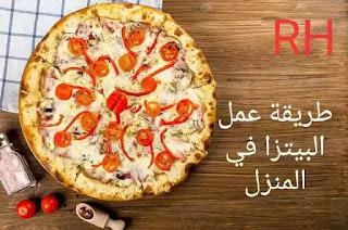 طريقة عمل البيتزا في المنزل