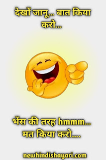 Whatsapp Status In Hindi Funny Latest Funny Status Cillection {2021}